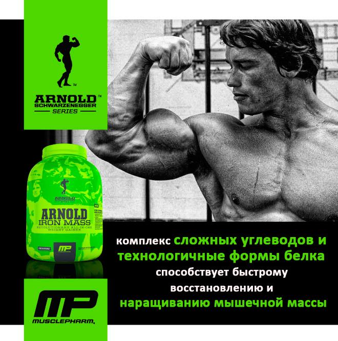 Протеины своими руками для роста мышц 681
