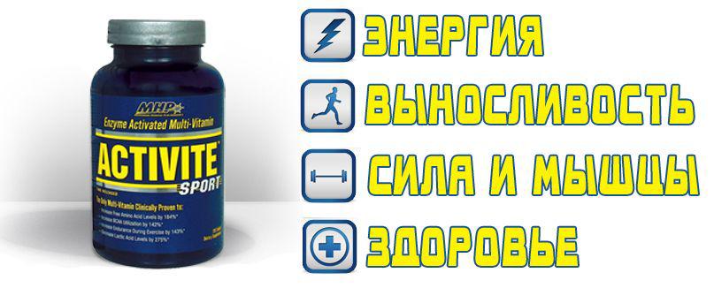 комплекс витаминов для спортивных