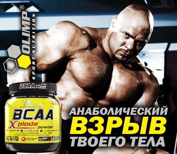 olimp bcaa купить 500 г