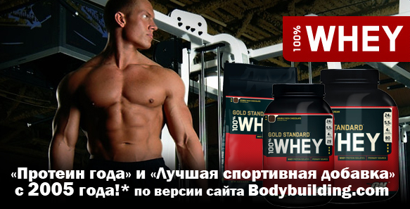100% Whey от Optimum Nutrition – лучший протеин