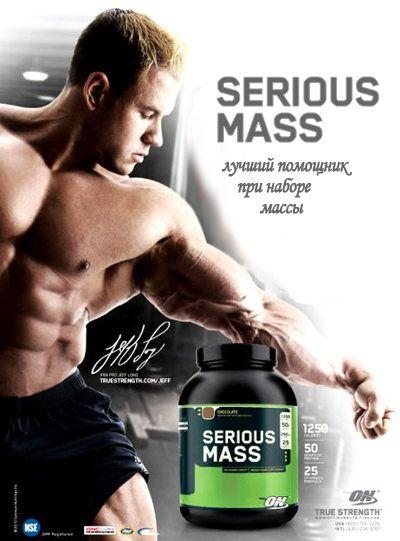 Serious mass от Optimum Nutrition - гейнер с передовой формулой для набора массы