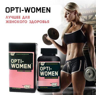 Opti-women - лучшие витамины для женского здоровья