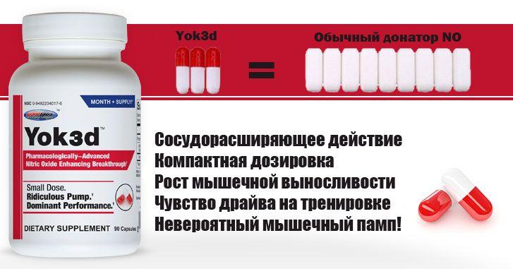 Yok3d – новейший бустер NO с нитратом аргинина