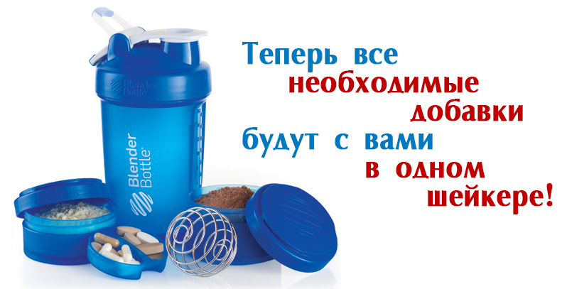 ProStak Full Color от Blender Bottle