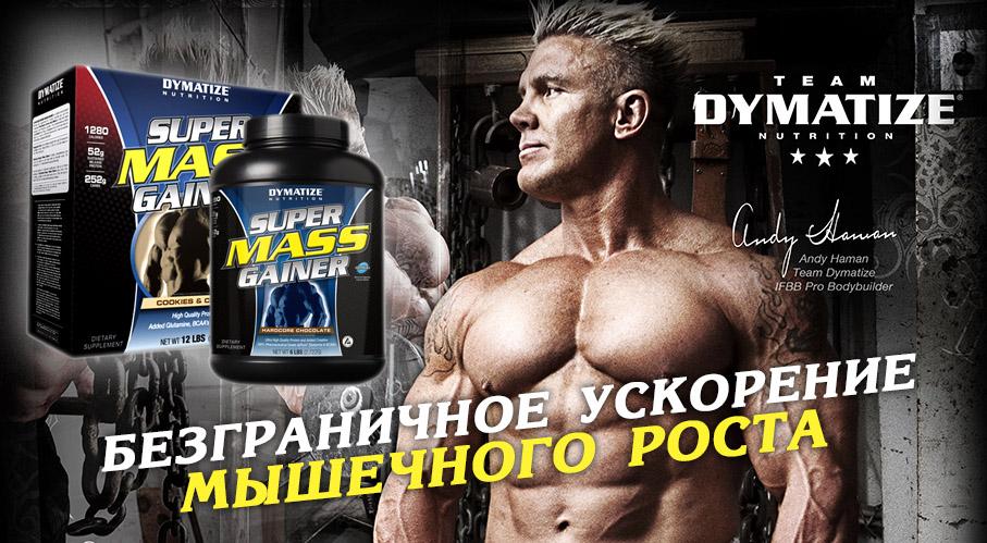 Super Mass Gainer от Dymatize