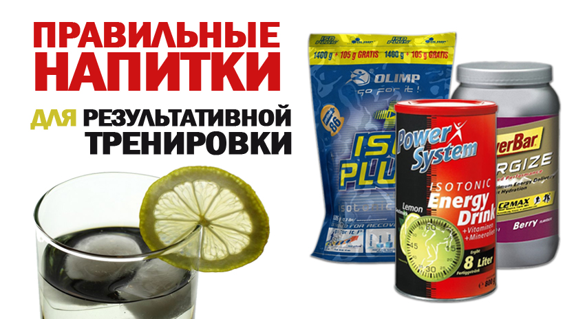 Изотоники купить в Санкт-Петербурге (СПБ) интернет-магазин Fit-Health