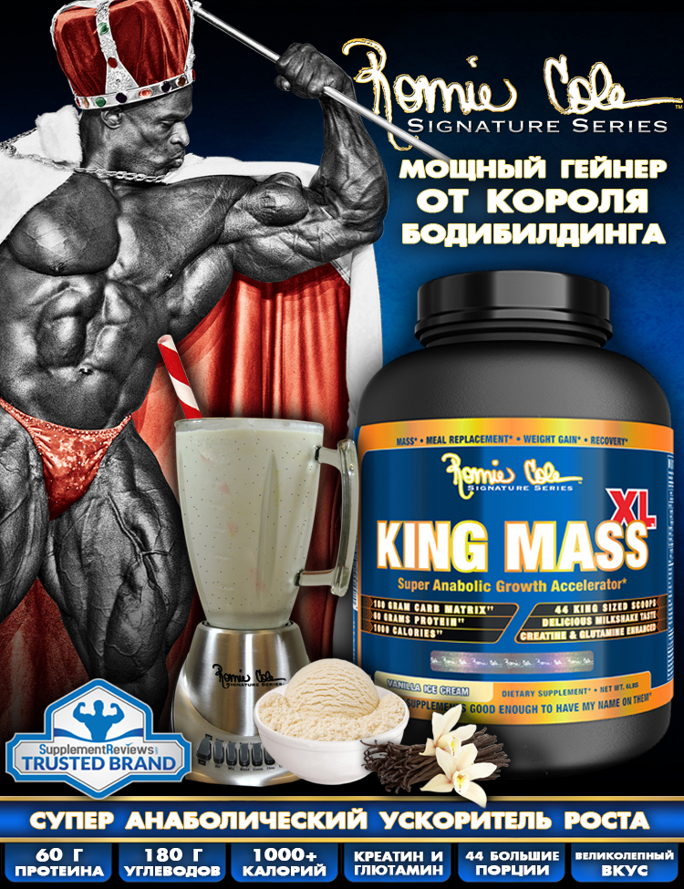 King Mass XL от Ronnie Coleman