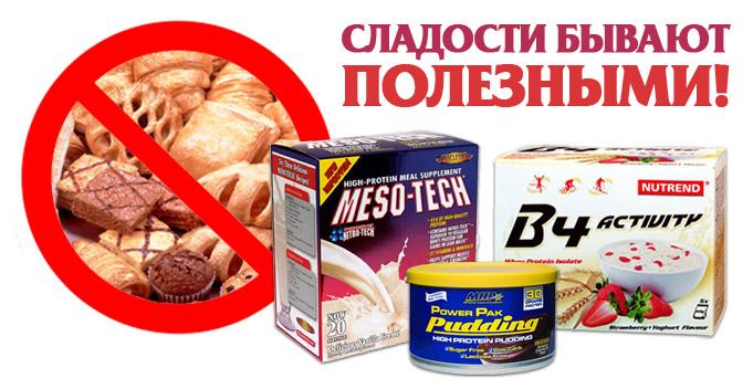 заменители питания для похудения