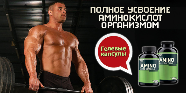 Superior Amino 2222 SoftGels от Optimum Nutrition