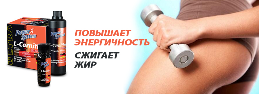 L-carnitine extra 200 гр (r-line sport nutrition)