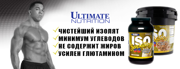 ISO Sensation от Ultimate Nutrition