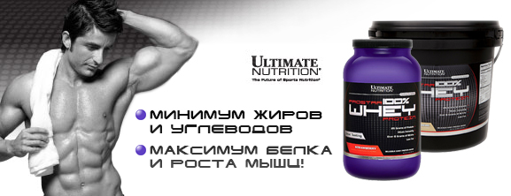 100% Prostar Whey Protein от Ultimate Nutrition