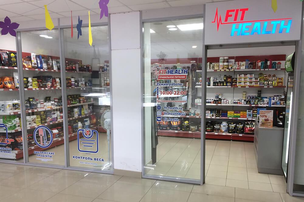 Магазины Метро Большевиков