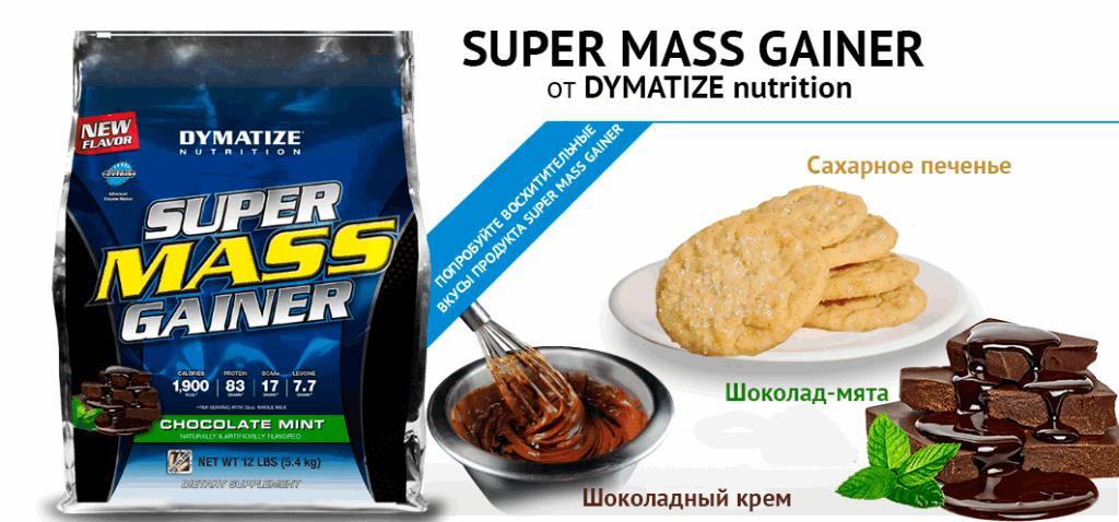 гейнер dymatize super mass gainer купить в