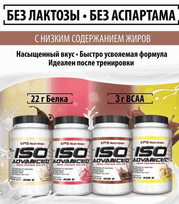 Iso Advanced - изолят протеина