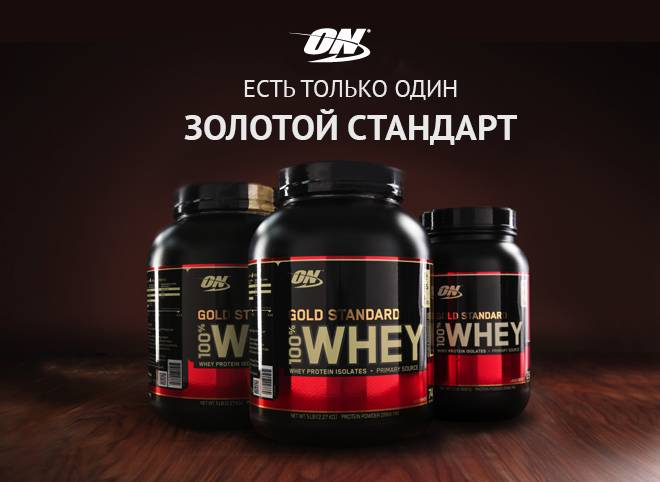 Продукт 100% Whey Gold Standart от Optimum Nutrition