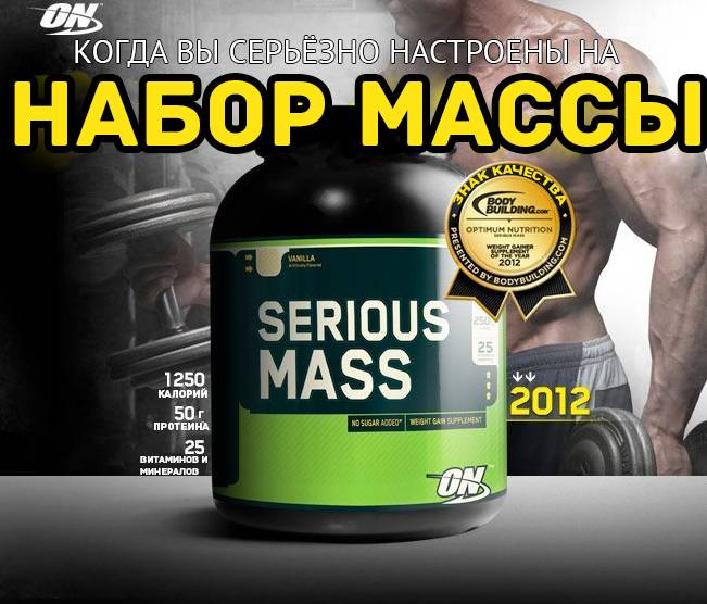 Serious mass от ON
